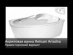 <b>RELISAN ARIADNA</b> - YouTube