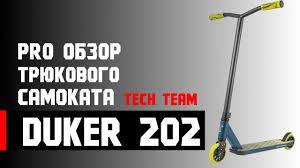 Обзор трюкового <b>самоката DukeR</b> 202 2020 от <b>Tech Team</b> ...