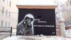 В Воронеже появилось <b>граффити</b> с изображением лётчика ...