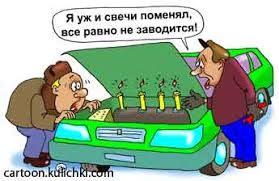 """Результат пошуку зображень за запитом """"покупка автомобиля карикатура"""""""