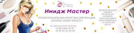 Профессиональная косметика. <b>Имидж Мастер</b>   ВКонтакте