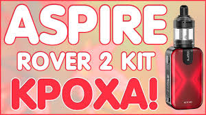 Aspire Rover 2 <b>Kit</b> | 40W | ПРЯМ <b>КРОХА</b> - YouTube