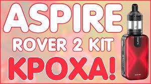 Aspire Rover 2 <b>Kit</b>   40W   ПРЯМ <b>КРОХА</b> - YouTube
