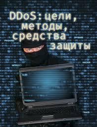 DDoS: цели, методы, <b>средства защиты</b> - IKSMEDIA.RU