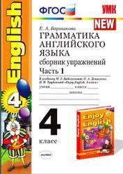 <b>Грамматика английского</b> языка, Сборник упражнений, Часть 1, 4 ...