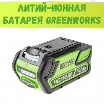 <b>Литий</b>-<b>ионная</b> баттарея <b>Greenworks</b> - <b>GreenWorks</b> ...