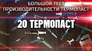 Большой тест <b>термопаст</b> / Тест 20 <b>термопаст</b> / Сравнение ...