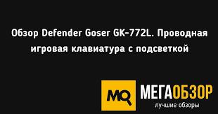 Обзор Defender Goser GK-772L. <b>Проводная игровая клавиатура</b> с ...