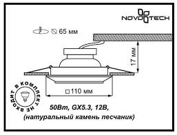 Купить Встраиваемый <b>светильник Novotech</b> Pattern <b>370090</b> по ...