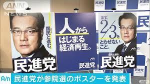 「民進党ポスター」の画像検索結果