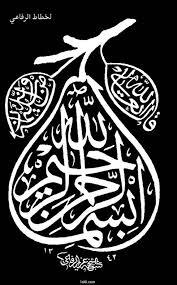 جمالية الخط العربي  Images?q=tbn:ANd9GcSr1hN8qQ3Nm9aDLHDIUI8WZJ-dpAvz18QCgs6ESyKAyH13ua5N