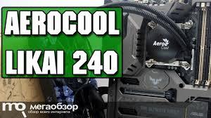 <b>Aerocool</b> Likai 240 обзор <b>водяного охлаждения</b> - YouTube