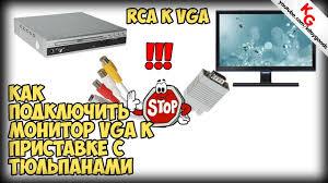 Как подключить монитор <b>VGA</b> к тюльпану или ПК к телевизору ...