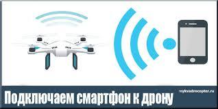Как подключить <b>квадрокоптер</b> к телефону (планшету). Инструкция