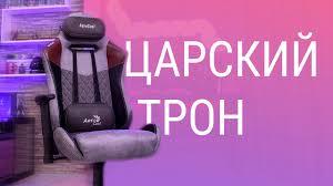 Лучшее игровое <b>кресло</b> 2020 года / <b>Aerocool</b> DUKE обзор ...