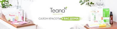 <b>Teana laboratories</b>| Официальная группа | ВКонтакте