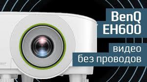 Обзор <b>BenQ EH600</b>: видеопроектор без проводов — смарт ...