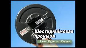 <b>Катушка</b> металлоискателя <b>6</b> дюймов - шестидюймовая проныра ...