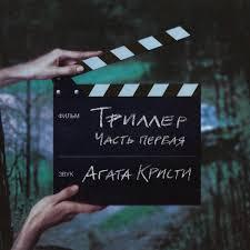 <b>Триллер</b> — <b>Агата Кристи</b>. Слушать онлайн на Яндекс.Музыке