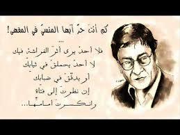 ����� ������,  ���� ����� ����� �����  Mahmoud Darwish