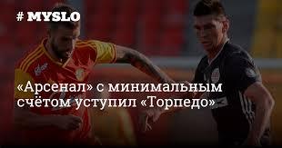 «<b>Арсенал</b>» с минимальным счётом уступил «Торпедо» - Новости ...