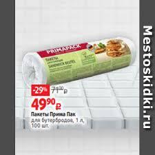 <b>Пакеты Прима</b> Пак для <b>бутербродов</b>, 1 л, 100 шт. - Акция в ...