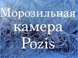 <b>Морозильная камера POZIS</b>. Обзор. - YouTube