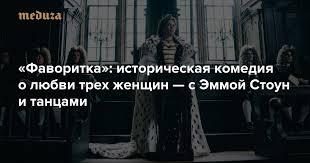 «Фаворитка»: историческая комедия о любви трех женщин — с ...