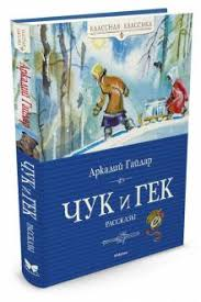 """<b>Книга</b>: """"<b>Чук и</b> Гек"""" - Аркадий Гайдар. Купить <b>книгу</b>, читать ..."""