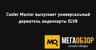 <b>Cooler Master</b> выпускает универсальный <b>держатель видеокарты</b> ...