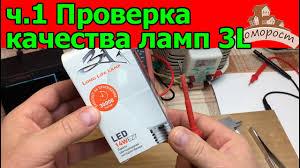 Проверяем качество ламп <b>3L</b> 14Вт A60 E27 (часть 1) - YouTube
