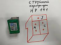 Заправка <b>струйных картриджей</b> в Черкесске. Купить Недорого у ...