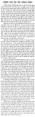 short essay on my school picnic  short essay on my school picnic