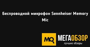 Беспроводной <b>микрофон Sennheiser Memory Mic</b> - MegaObzor