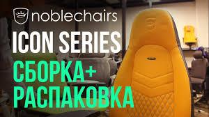 <b>Игровое кресло Noblechairs ICON</b> Real Leather в натуральной коже
