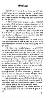 essay on christianity in hindi