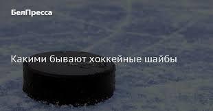 Какими бывают <b>хоккейные шайбы</b>. Новости спорта Белгорода