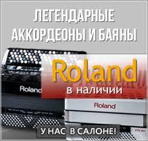 Клавишные рабочие станции <b>Roland</b> купить в SalePiano