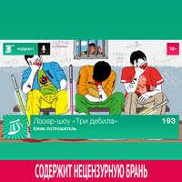 <b>Михаил Судаков</b>, Аудиокнига <b>Выпуск</b> 193: Ёжик-потрошитель ...