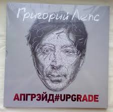 <b>Григорий Лепс</b> - <b>Апгрейд</b>#<b>Upgrade</b> (2017, Vinyl) | Discogs