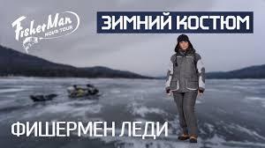 <b>Женский костюм</b> для рыбалки ФИШЕРМЕН ЛЕДИ Fisherman ...