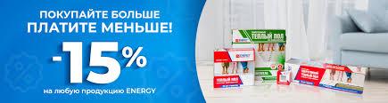 Официальный интернет-магазин <b>Energy</b>® <b>Полотенцесушители</b> ...