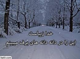 Image result for تصاویر برفی متحرک