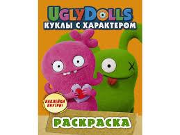Книга изд. <b>Аст</b>, <b>UglyDolls</b>. Куклы с характером. <b>Раскраска</b> (с ...