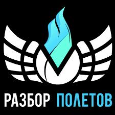 «Разбор Полетов»