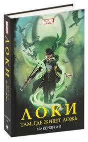Серия <b>книг</b> «Вселенная Марвел» от <b>издательства АСТ</b>. Купить в ...