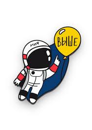 <b>Значок Космонавт</b> (Екатерина Мазепо) — купить в МИФе