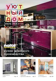 Журнал «Уютный Дом» №5 (96), июль 2014. Архангельск by ...