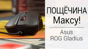 Обзор игровой <b>мышки ASUS ROG Gladius</b>. - YouTube