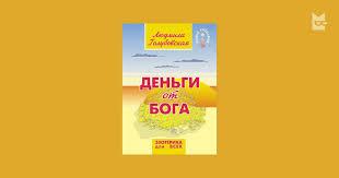 <b>Деньги от</b> Бога — <b>Людмила Голубовская</b>   Читать книгу онлайн на ...
